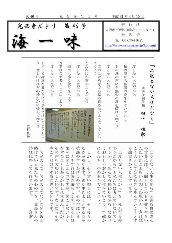 PDF26海一味 46号 最新版 のサムネイル