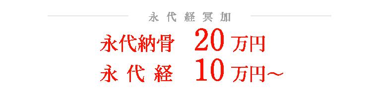 永代経(永代供養)永代納骨20万円 永代経のみ10万円