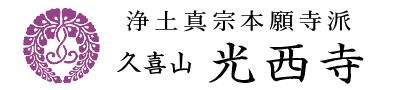 浄土真宗本願寺派 光西寺ロゴ